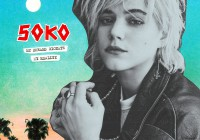 Soko: My Dreams Dictate My Reality – Album Review